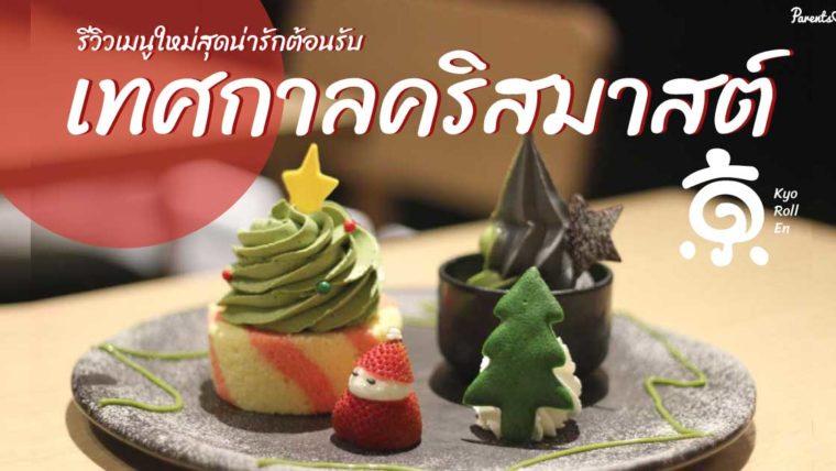 รีวิว: เมนูใหม่สุดน่ารักต้อนรับเทศกาลคริสมาสต์จาก Kyo Roll En