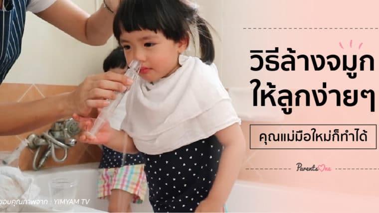 วิธีล้างจมูกให้ลูกง่ายๆ คุณแม่มือใหม่ก็ทำได้