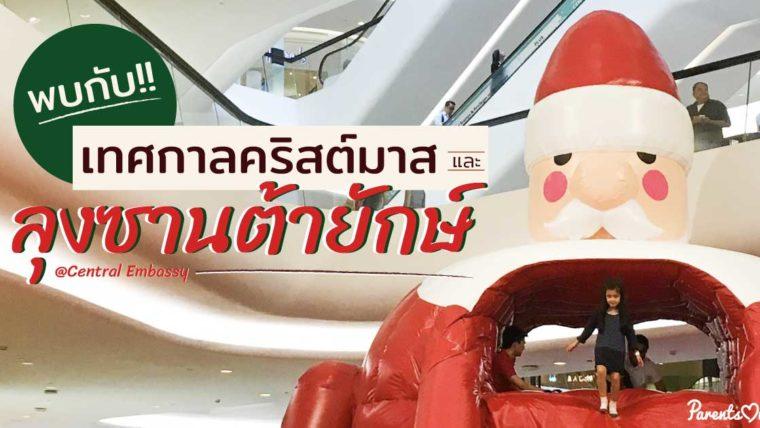 พบกับ เทศกาลคริสต์มาสและลุงซานต้ายักษ์ @ Central Embassy