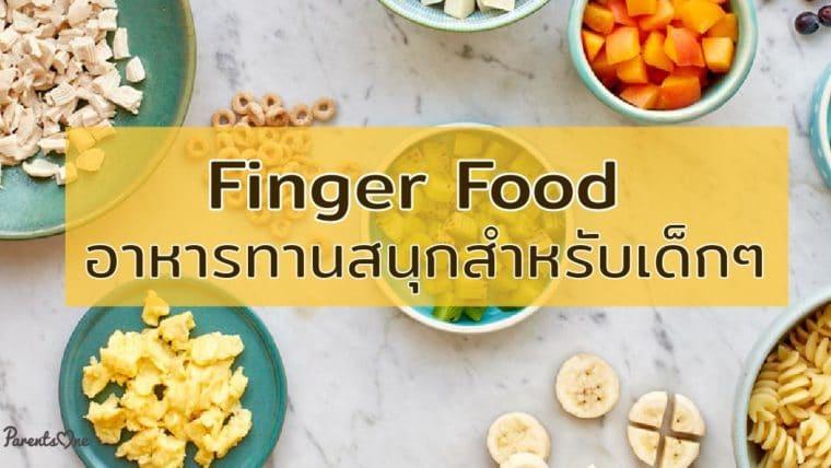 Finger Food อาหารทานสนุกสำหรับเด็กๆ