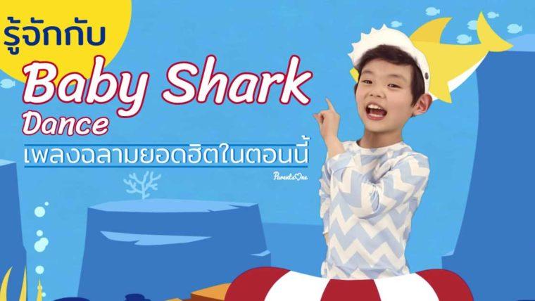 รู้จักกับ Baby Shark Dance เพลงฉลามยอดฮิตในตอนนี้