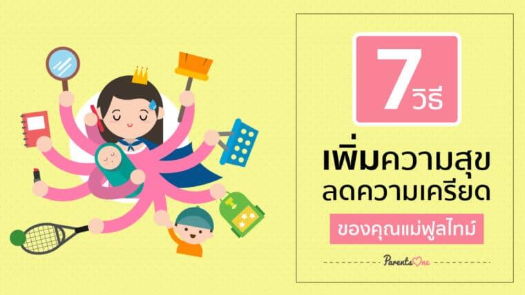 7 วิธีเพิ่มความสุข ลดความเครียดของคุณแม่ฟูลไทม์