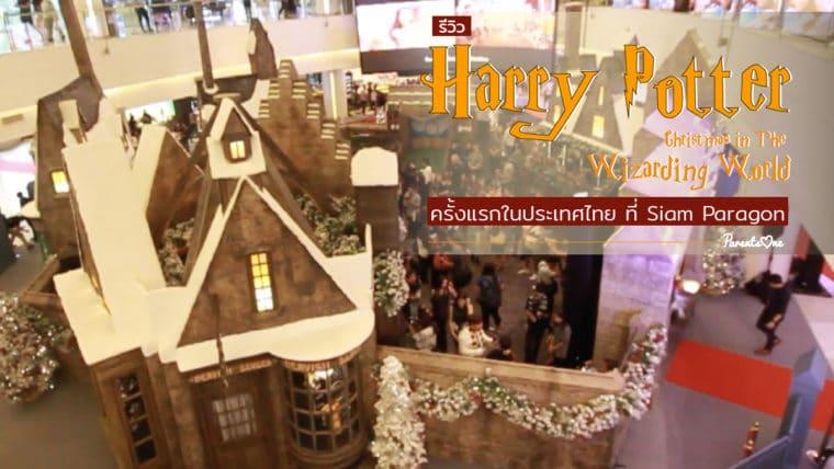 รีวิวงาน Harry Potter Christmas in The Wizarding World ครั้งแรกในไทย ที่ Siam Paragon ข้างในเป็นอย่างไรบ้าง