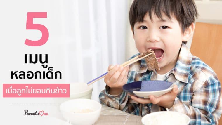 5 เมนูอาหารหลอกเด็ก เมื่อลูกไม่ยอมกินข้าว