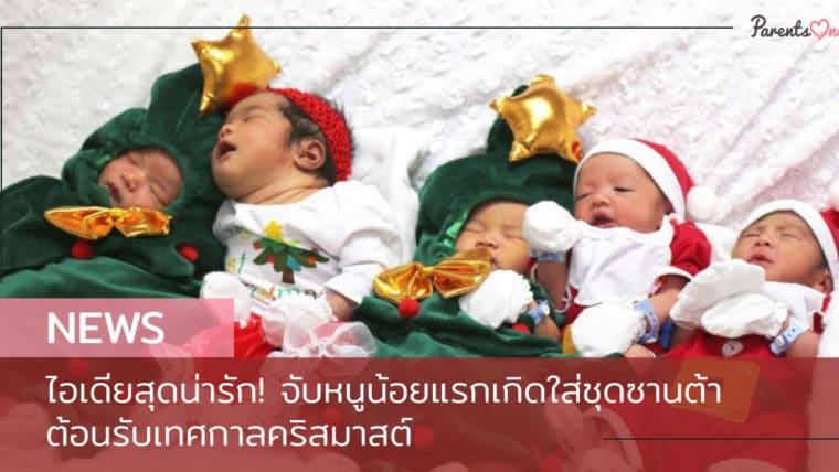 NEWS: ไอเดียสุดน่ารัก! จับหนูน้อยแรกเกิดใส่ชุดซานต้า ต้อนรับเทศกาลคริสมาสต์