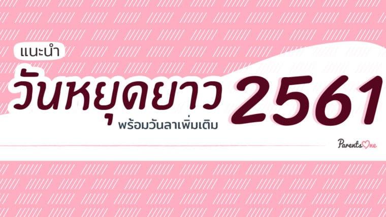 แนะนำวันหยุดยาวพร้อมวันลาเพิ่มเติมปี 2561