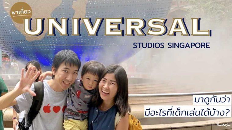 พาเที่ยว Universal Studios Singapore มาดูกันว่า มีอะไรที่เด็กเล่นได้บ้าง?
