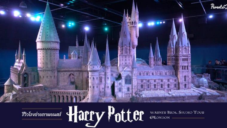 รีวิว! โรงถ่ายภาพยนตร์แฮร์รี่ พอตเตอร์ Warner Bros. Studio Tour @London
