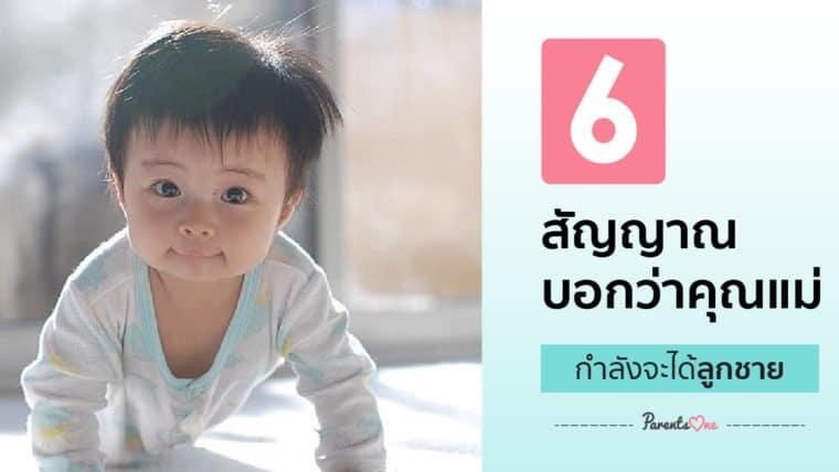6 สัญญาณบอกว่าคุณแม่กำลังจะได้ลูกชาย