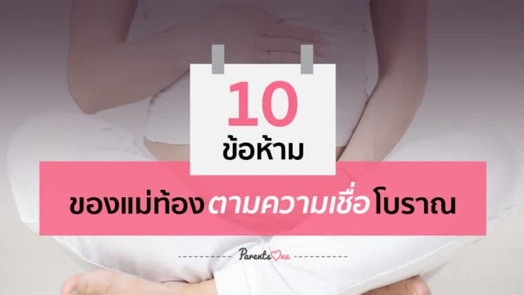 10 ข้อห้ามของแม่ท้องตามความเชื่อโบราณ