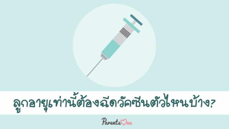ลูกอายุเท่านี้ต้องฉีดวัคซีนตัวไหนบ้าง?