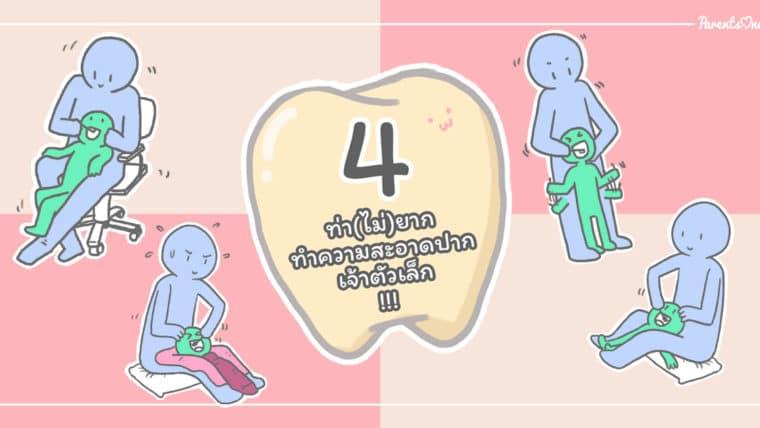 4 ท่า(ไม่)ยาก ทำความสะอาดช่องปากเจ้าตัวเล็ก