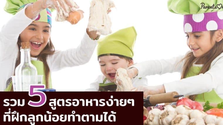5 สูตรอาหารง่ายๆ ที่ฝึกลูกน้อยให้ทำตามได้