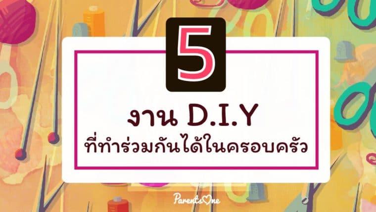 5 งาน D.I.Y สนุกๆที่ทำร่วมกันได้ในครอบครัว