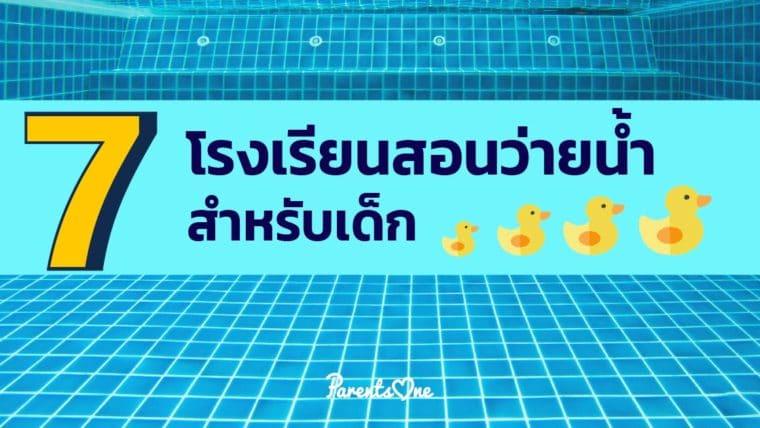 7 โรงเรียนสอนว่ายน้ำสำหรับเด็ก