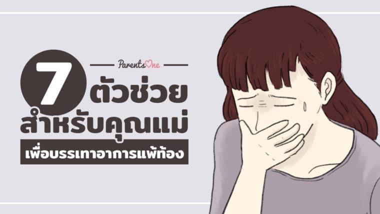 7 ตัวช่วยสำหรับคุณแม่เพื่อบรรเทาอาการแพ้ท้อง
