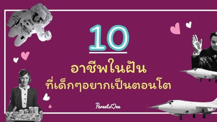 10 อาชีพในฝัน ที่เด็กๆอยากเป็นตอนโต