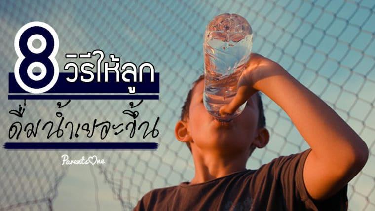 8 วิธีให้ลูกดื่มน้ำเยอะขึ้น