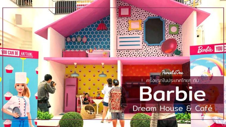 ครั้งแรกในประเทศไทย!! กับ Barbie Dream House & Café
