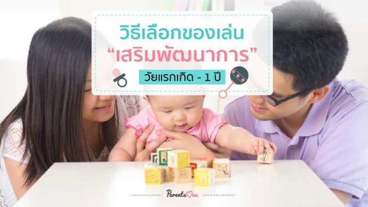 วิธีเลือกของเล่นเสริมพัฒนาการ วัยแรกเกิด-1 ปี