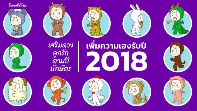 เสริมดวงลูกตามปีนักษัตร เพิ่มความเฮงรับปี 2018