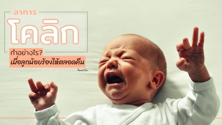 อาการโคลิก ทำอย่างไรเมื่อลูกน้อยร้องไห้ตลอดคืน?