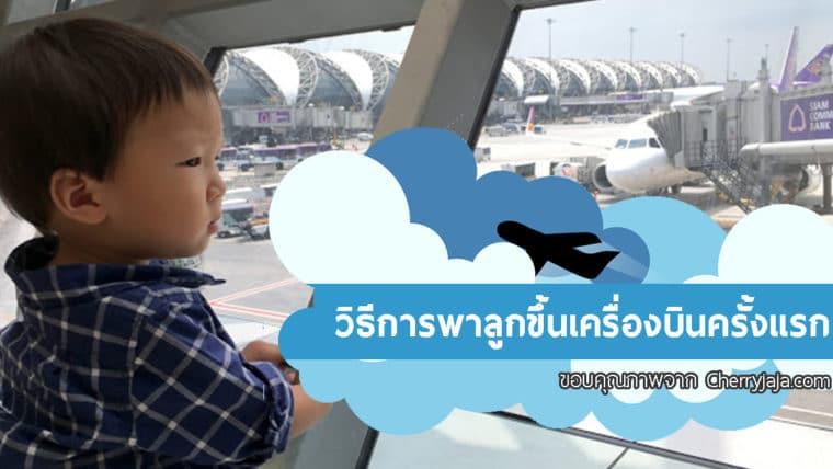 วิธีการพาลูกขึ้นเครื่องบินครั้งแรก