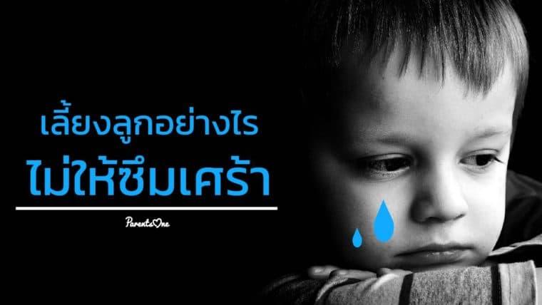 เลี้ยงลูกอย่างไรไม่ให้ซึมเศร้า