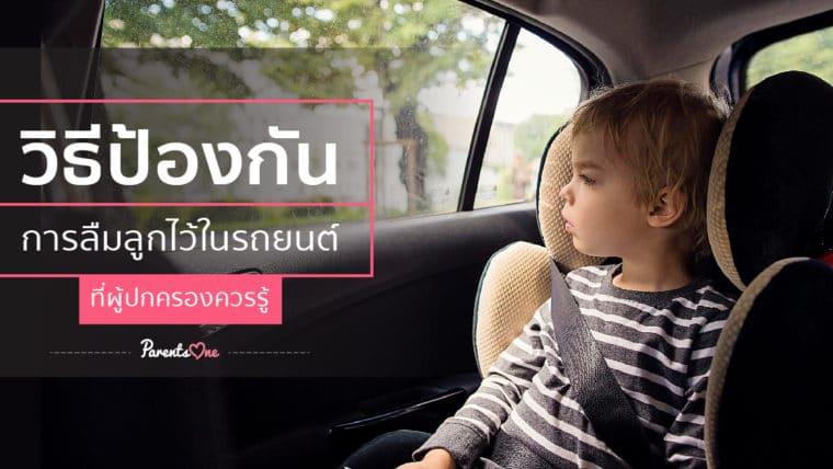 วิธีป้องกันการลืมลูกไว้ในรถยนต์ ที่ผู้ปกครองควรรู้