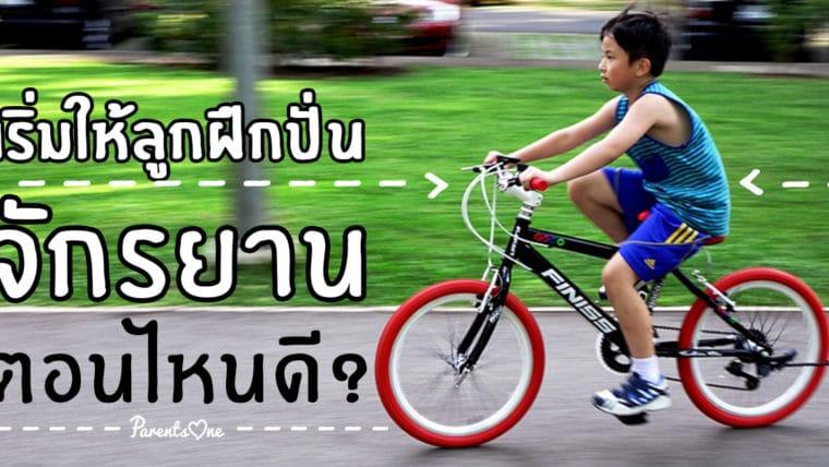 เริ่มให้ลูกฝึกปั่นจักรยานตอนไหนดี?