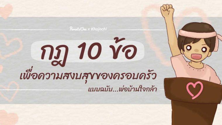 กฎ 10 ข้อ เพื่อความสงบสุขของครอบครัว แบบฉบับพ่อบ้านใจกล้า