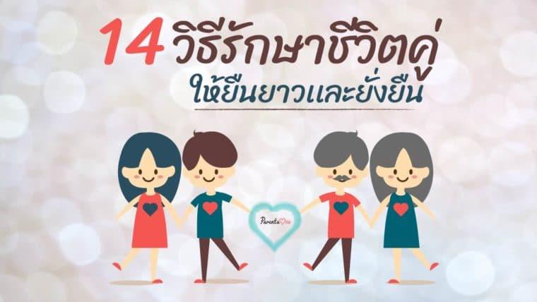 14 วิธีรักษาชีวิตคู่ ให้ยืนยาวเเละยั่งยืน