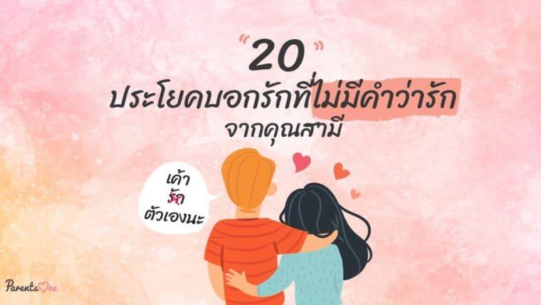 20 ประโยคบอกรักที่ไม่มีคำว่ารักจากคุณสามี