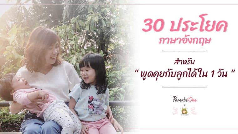 30 ประโยคภาษาอังกฤษ สำหรับพูดคุยกับลูกได้ใน 1 วัน