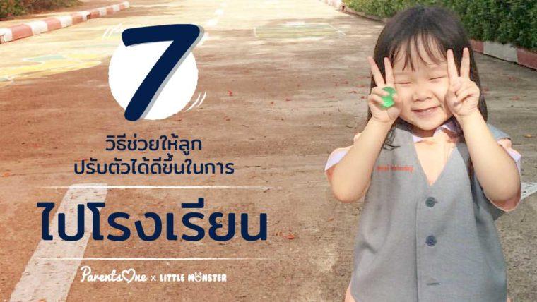 7 วิธี ช่วยให้ลูกปรับตัวได้ดีขึ้นในการไปโรงเรียน