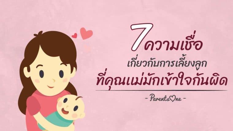 7 ความเชื่อเกี่ยวกับการเลี้ยงลูก ที่คุณเเม่มักเข้าใจกันผิด