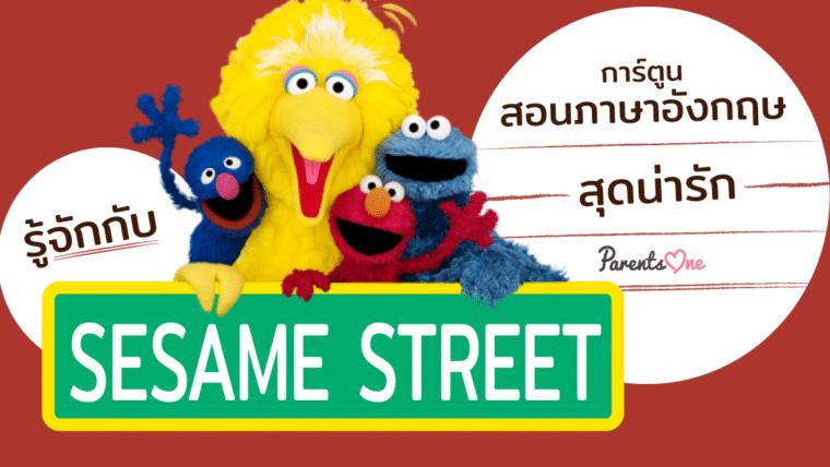 รู้จักกับ Sesame Street การ์ตูนสอนภาษาอังกฤษ สุดน่ารัก