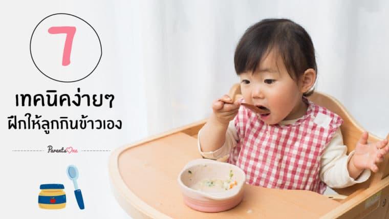 7 เทคนิคง่ายๆ ฝึกให้ลูกกินข้าวเอง
