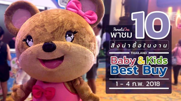 พาชม 10สิ่งน่าซื้อในงาน Thailand Baby&Kids Best Buy 1-4 ก.พ. 2018