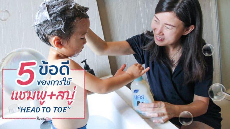 """5 ข้อดีของการใช้แชมพู+สบู่เหลวแบบ """"Head to Toe"""" ที่ทั้งอาบน้ำและสระผมได้พร้อมกัน"""