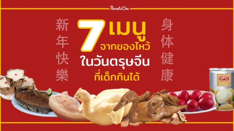 7 เมนูจากของไหว้ในวันตรุษจีนที่เด็กกินได้