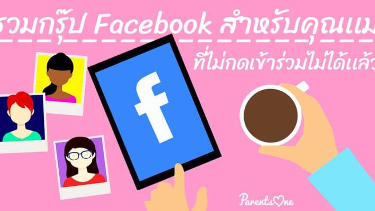 รวมกรุ๊ป Facebook สำหรับคุณเเม่ ที่ไม่กดเข้าร่วมไม่ได้เเล้ว