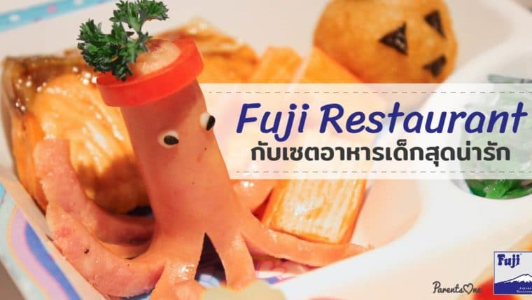 Fuji  Restaurant กับเซตอาหารเด็กสุดน่ารัก