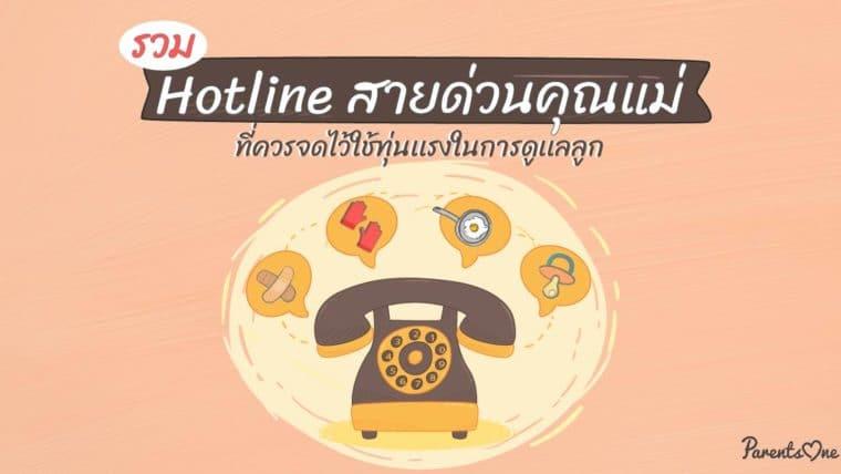 รวมเบอร์ Hotline ที่คุณเเม่ควรจดไว้ ใช้ช่วยทุ่นเเรงในการดูเเลลูก