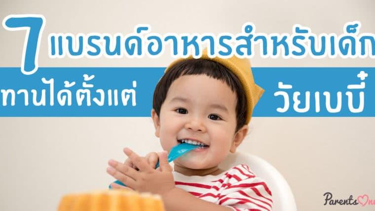 7 แบรนด์อาหารสำหรับเด็ก ทานได้ตั้งแต่วัยเบบี๋