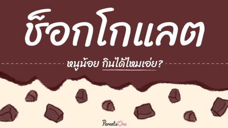 ช็อกโกแลต หนูน้อยกินได้ไหมเอ่ย?
