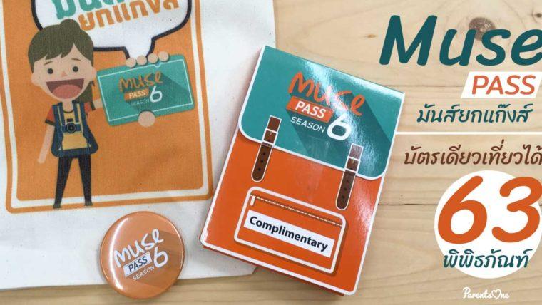 Muse Pass มันส์ยกแก๊งส์ บัตรเดียวเที่ยวได้ 63 พิพิธภัณฑ์