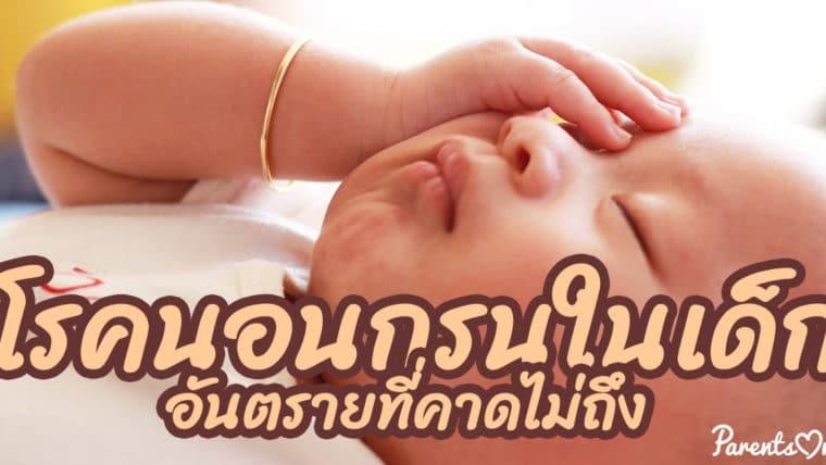 โรคนอนกรนในเด็ก อันตรายที่คาดไม่ถึง
