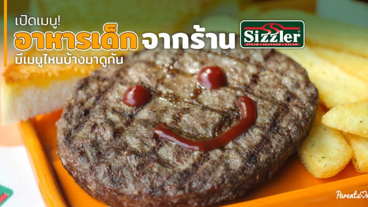 เปิดเมนู! อาหารเด็กจากร้าน Sizzler มีเมนูไหนบ้างมาดูกัน