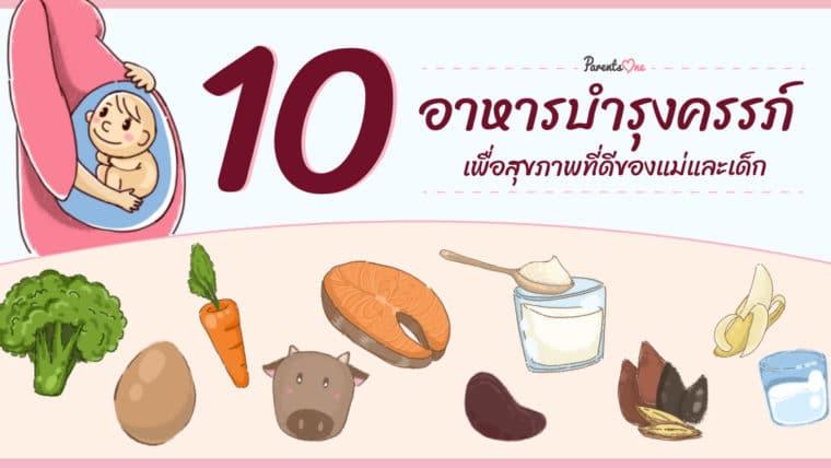 10 อาหารบำรุงครรภ์ เพื่อสุขภาพที่ดีของแม่และเด็ก